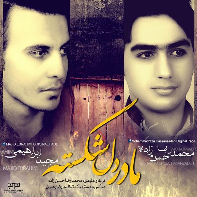 دانلود آهنگ جدید محمدرضا حسن زاده به نام مادر دل شکسته