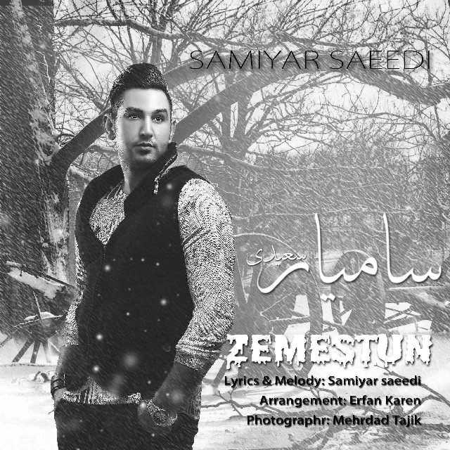 دانلود آهنگ جدید سامیار سعیدی به نام زمستون