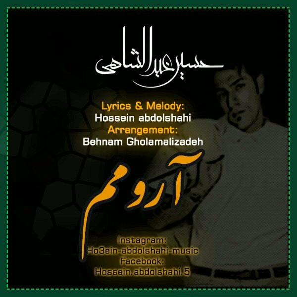 دانلود آهنگ جدید حسين عبدالشاهى به نام آرومم