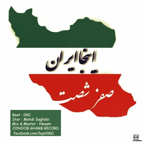 دانلود آهنگ جدید 060 به نام اینجا ایران