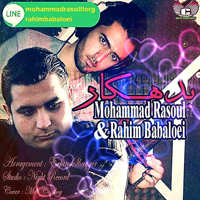 دانلود آهنگ جدید رحیم babaloei و محمد رسول به نام بدهکار