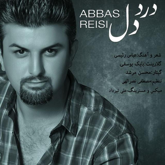 دانلود آهنگ جدید عباس رییسی به نام درد دل