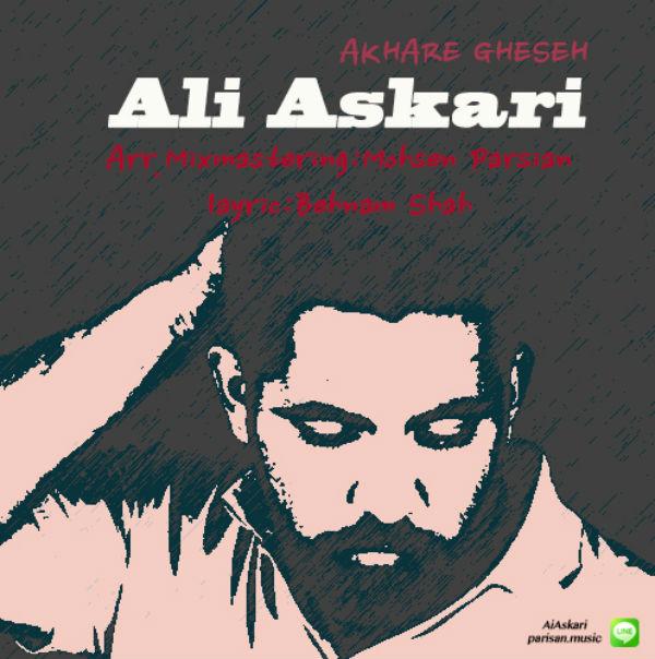دانلود آهنگ جدید علی عسکری به نام آخر قصه