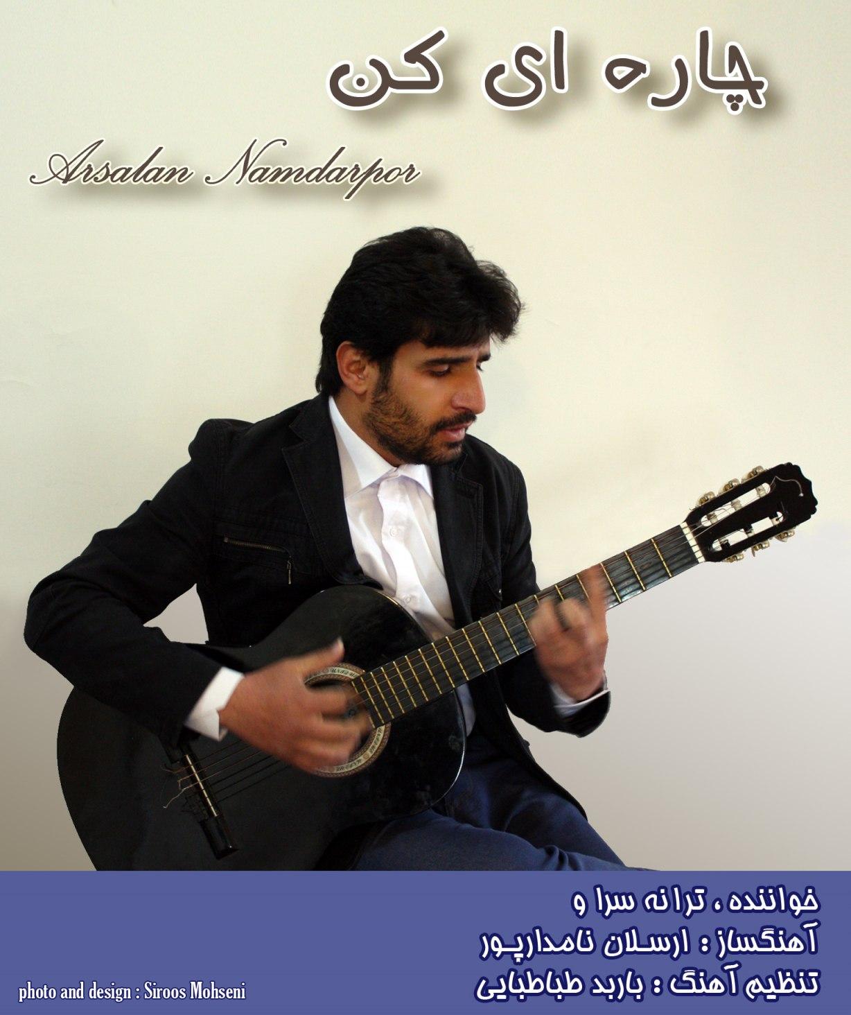 دانلود آهنگ جدید ارسلان نامدارپور به نام چاره ای کن