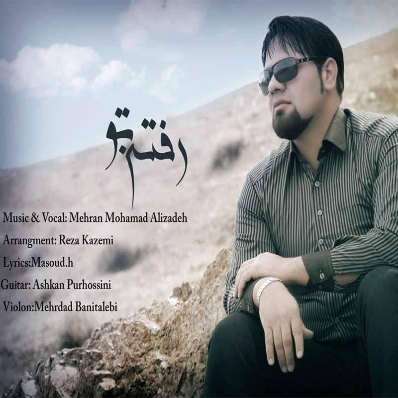 دانلود آهنگ جدید مهران علیزاده به نام رفتنه تو