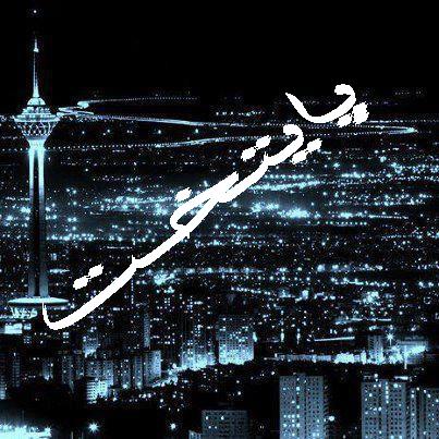 دانلود آهنگ جدید Ho3eyn Azad به نام پایتخت