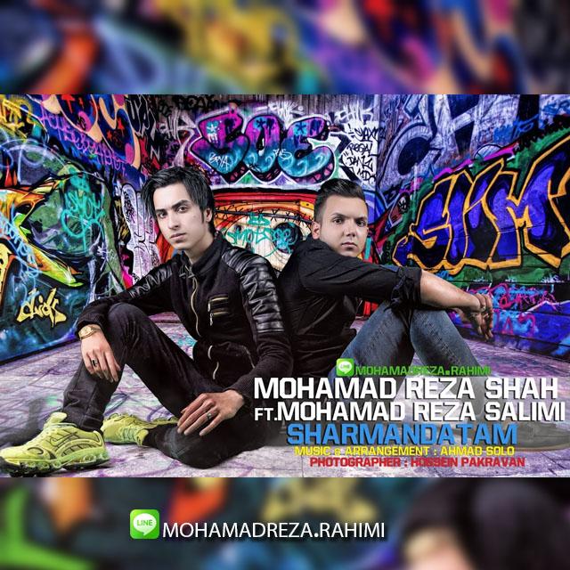 دانلود آهنگ جدید محمدرضاشاه و محمدرضا سلیمی به نام شرمندتم