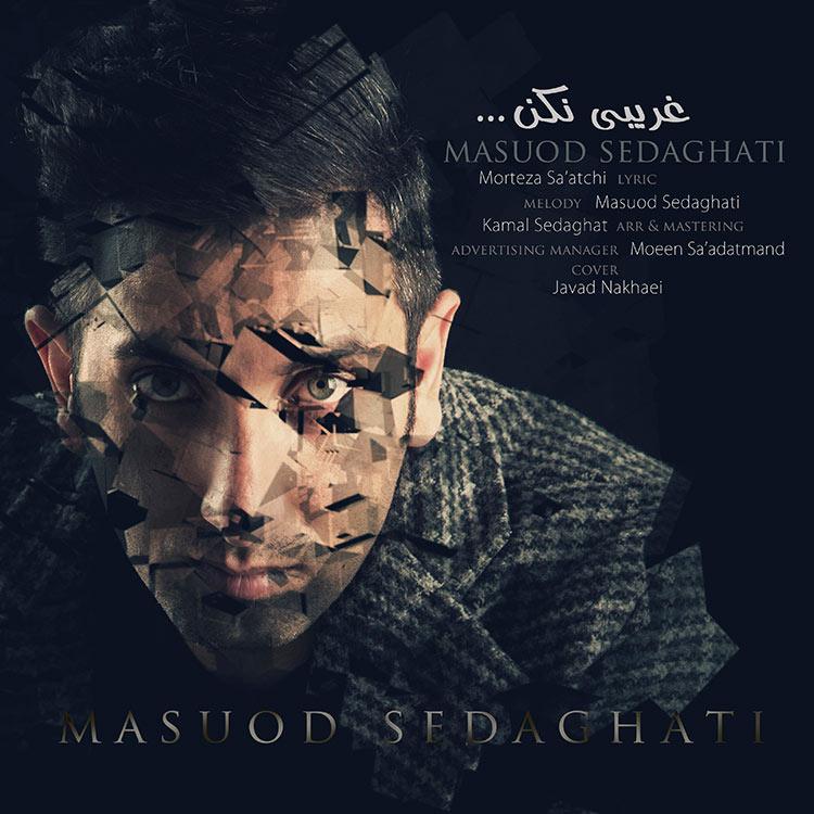 دانلود آهنگ جدید مسعود صداقتی به نام غریبی نکن