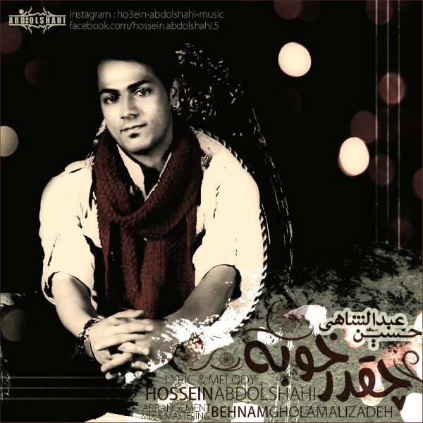 دانلود آهنگ جدید حسین عبدالشاهی به نام چقدر خوبه