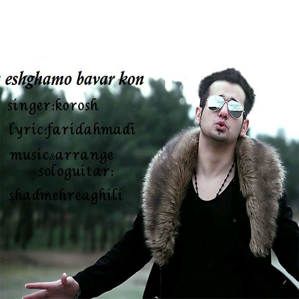 دانلود موزیک ویدیو جدید کوروش به نام عشقمو باور کن