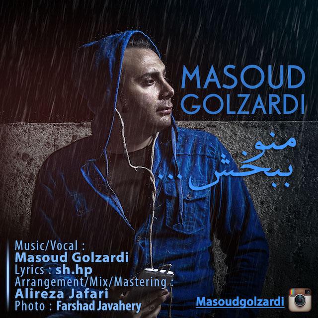 دانلود آهنگ جدید مسعود گل زردی به نام منو ببخش