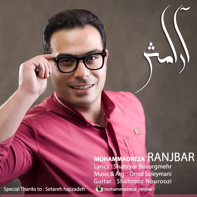 دانلود آهنگ جدید محمدرضا رنجبر به نام آرامش