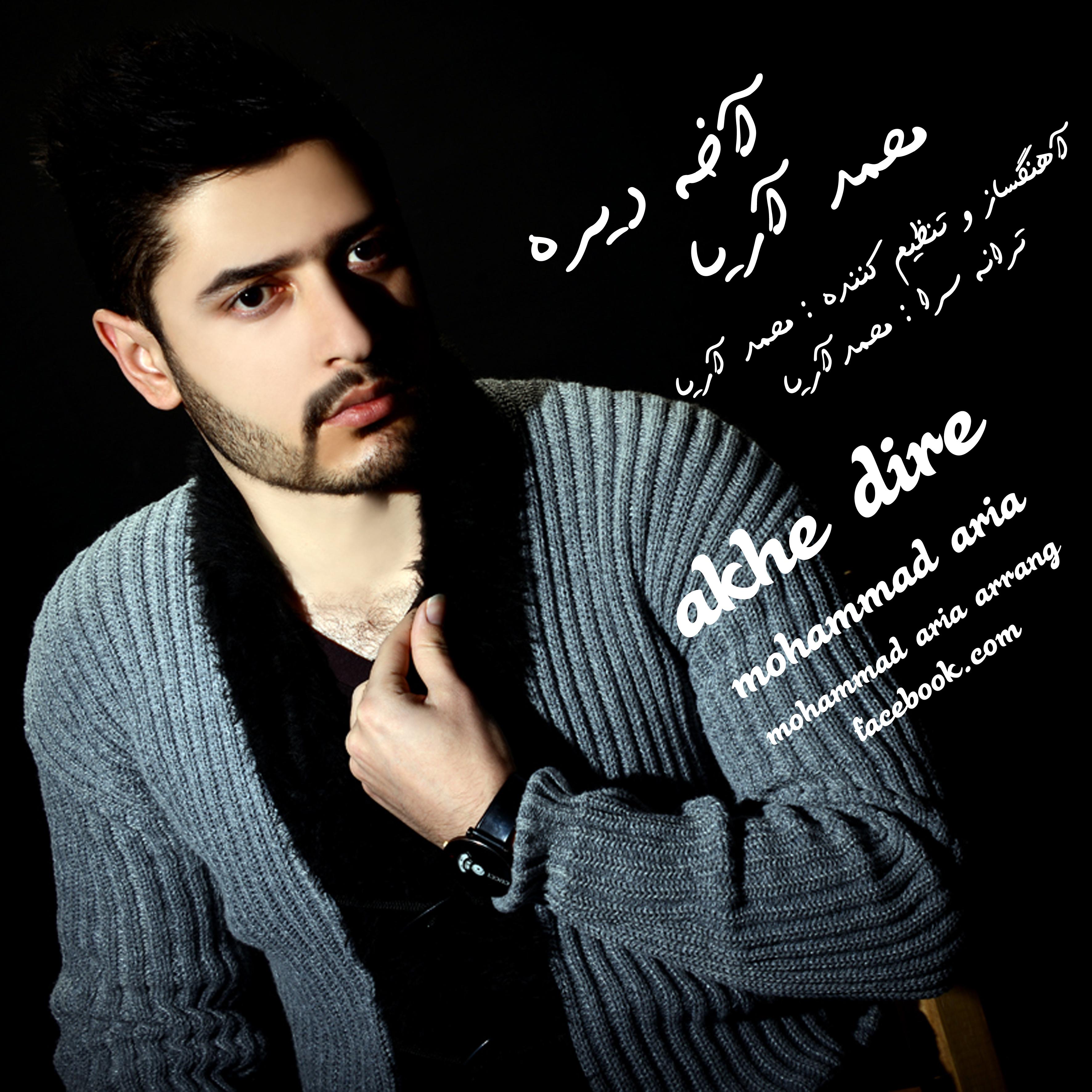 دانلود آهنگ جدید محمد آریا به نام آخه دیره