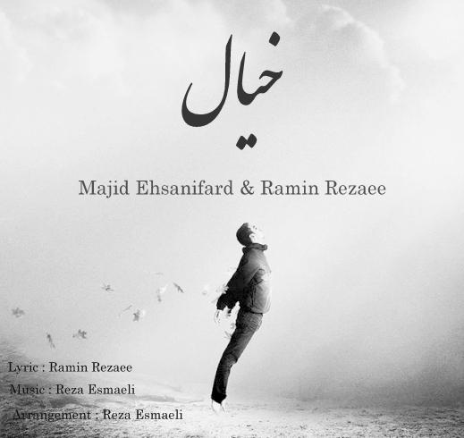 دانلود آهنگ جدید مجید احسانی فرد و رامین رضایی به نام خیال