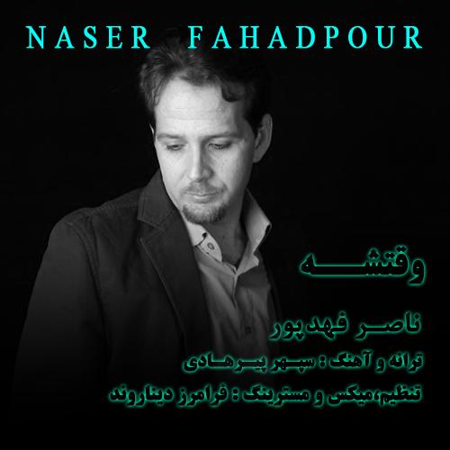 دانلود آهنگ جدید ناصر فهدپور به نام وقتشه