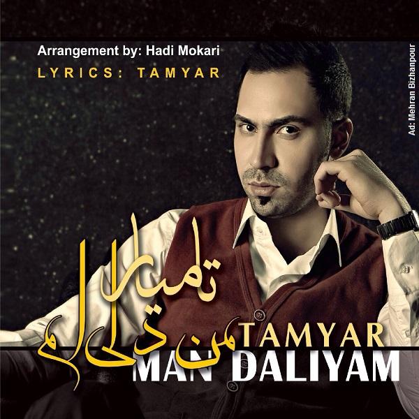 دانلود آلبوم جدید ترکی تامیار به نام من دلی ام