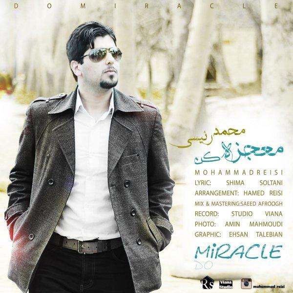 دانلود آهنگ جدید محمد رئیسی به نام معجزه کن