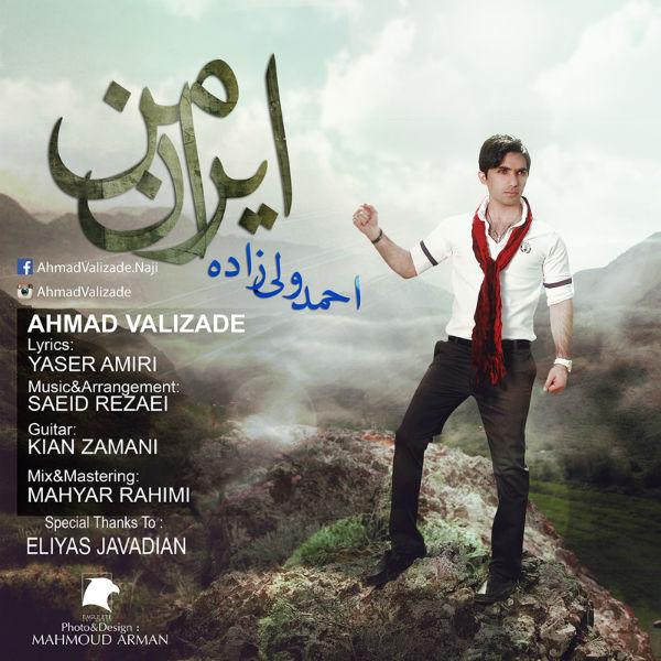 دانلود آهنگ جدید احمد ولی زاده به نام ایران من