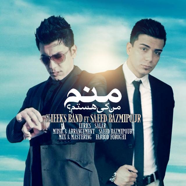 دانلود آهنگ جدید Sheeks Band به همراهی سعید بزمی به نام منم