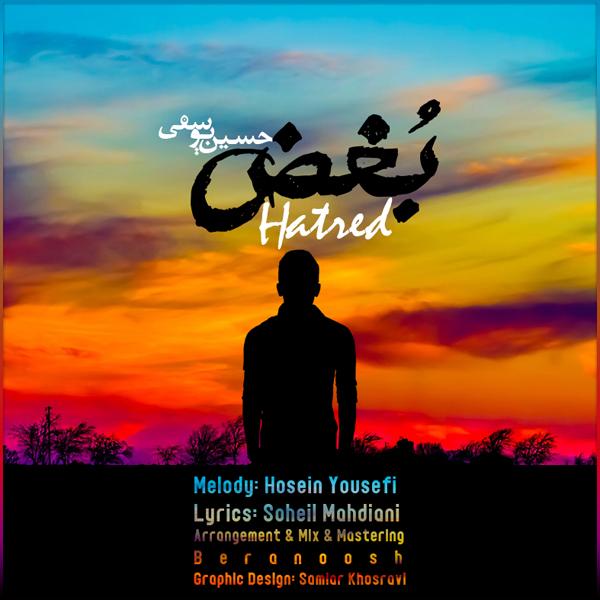 دانلود آهنگ جدید حسین یوسفی به نام بغض
