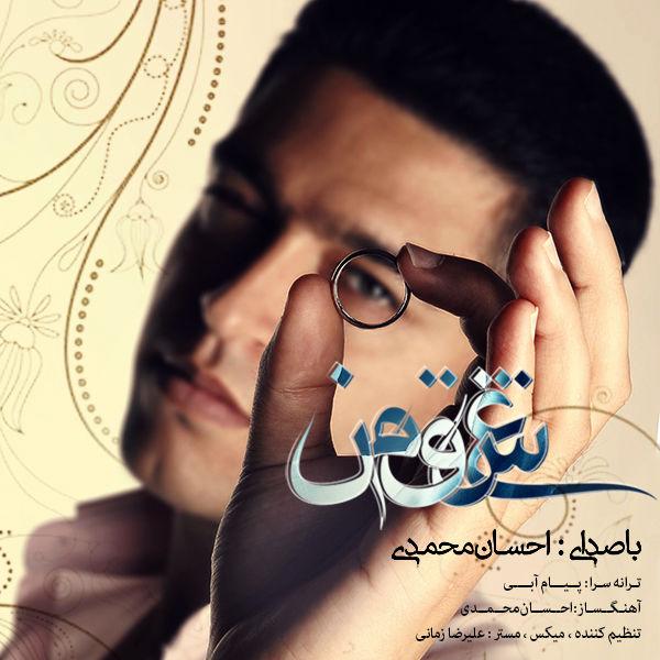 دانلود آهنگ جدید احسان محمدی به نام عشق من