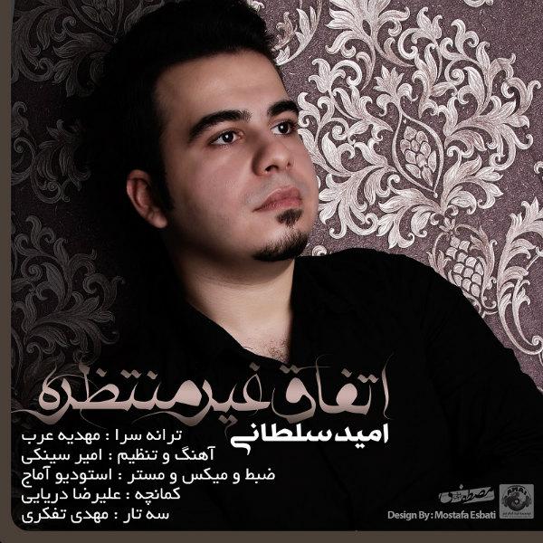 دانلود آهنگ جدید امید سلطانی به نام اتفاق غیر منتظره