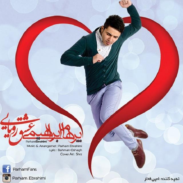 دانلود آهنگ جدید پرهام ابراهیمی به نام عشق رویایی