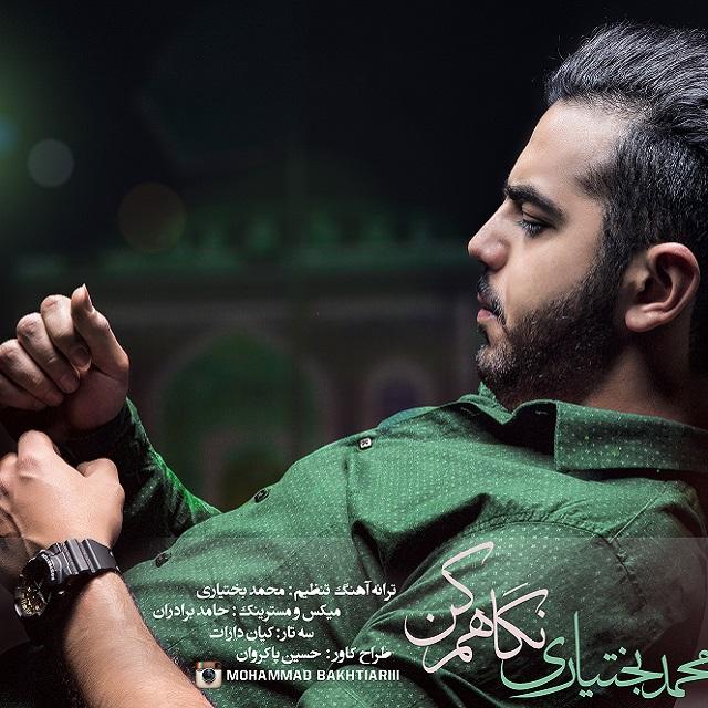 دانلود آهنگ جدید محمد بختیاری به نام نگاهم کن