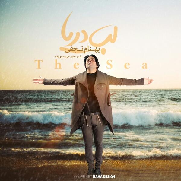 دانلود آهنگ جدید بهنام نجفی به نام لب دریا