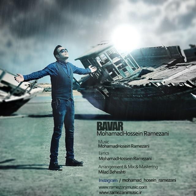 دانلود آهنگ جدید محمد حسین رمضانی به نام باور