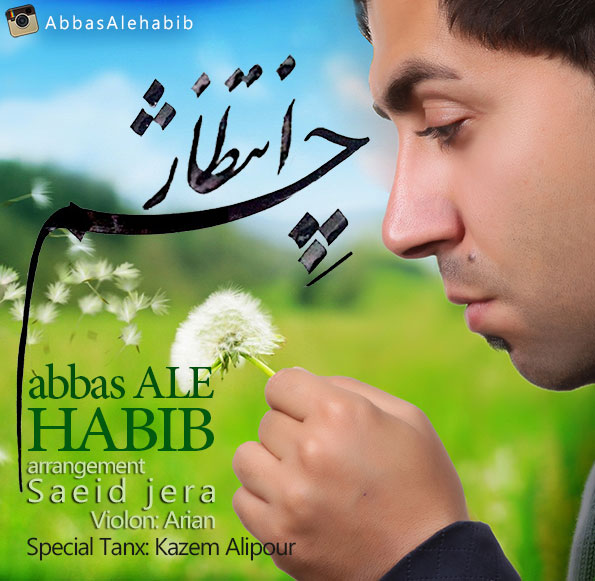 دانلود آهنگ جدید عباس آل حبیب به نام چشم انتظار
