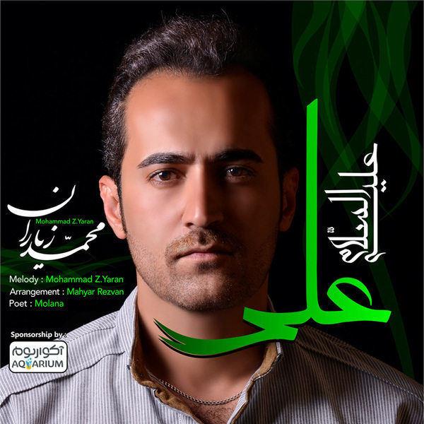 دانلود آهنگ جدید محمد زیاران به نام علی بود