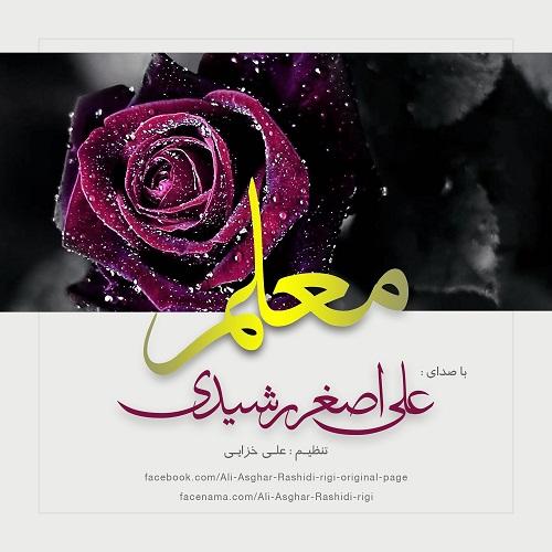 دانلود آهنگ جدید علی اصغر رشیدی به نام معلم
