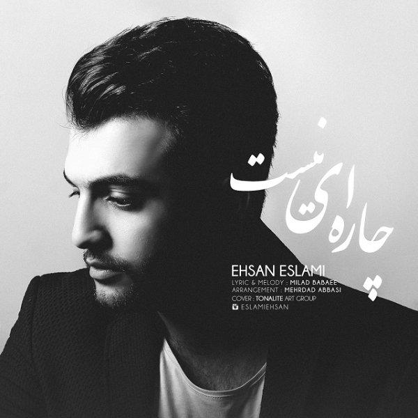 دانلود موزیک ویدیو جدید احسان اسلامی به نام چاره ای نیست