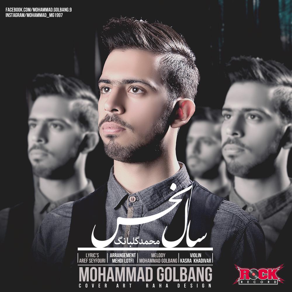 دانلود آهنگ جدید محمد گلبانگ به نام سال نحس