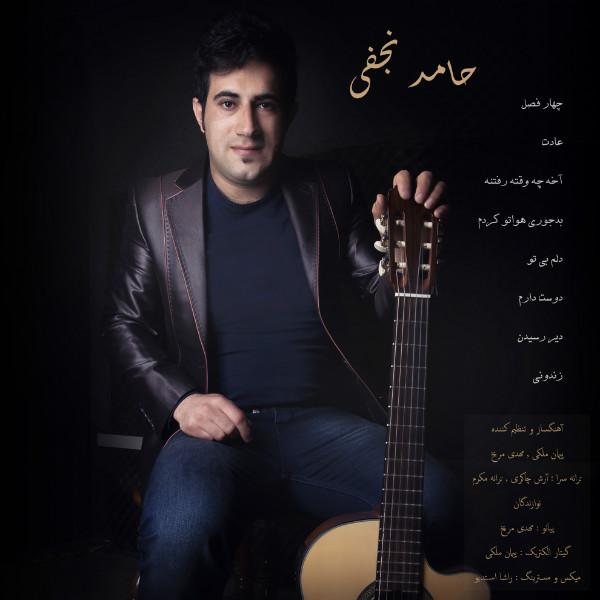 دانلود آلبوم جدید حامد نجفی به نام دلخوشی