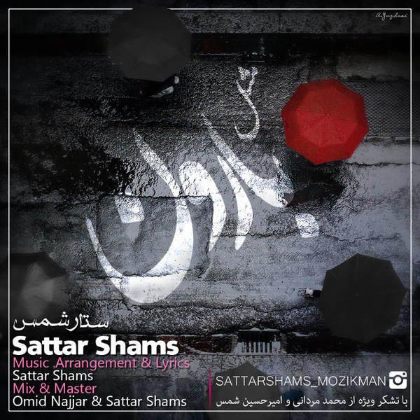 دانلود آهنگ جدید ستار شمس به نام مثل بارون