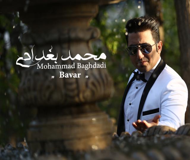 دانلود آهنگ جدید محمد بغدادی به نام باور