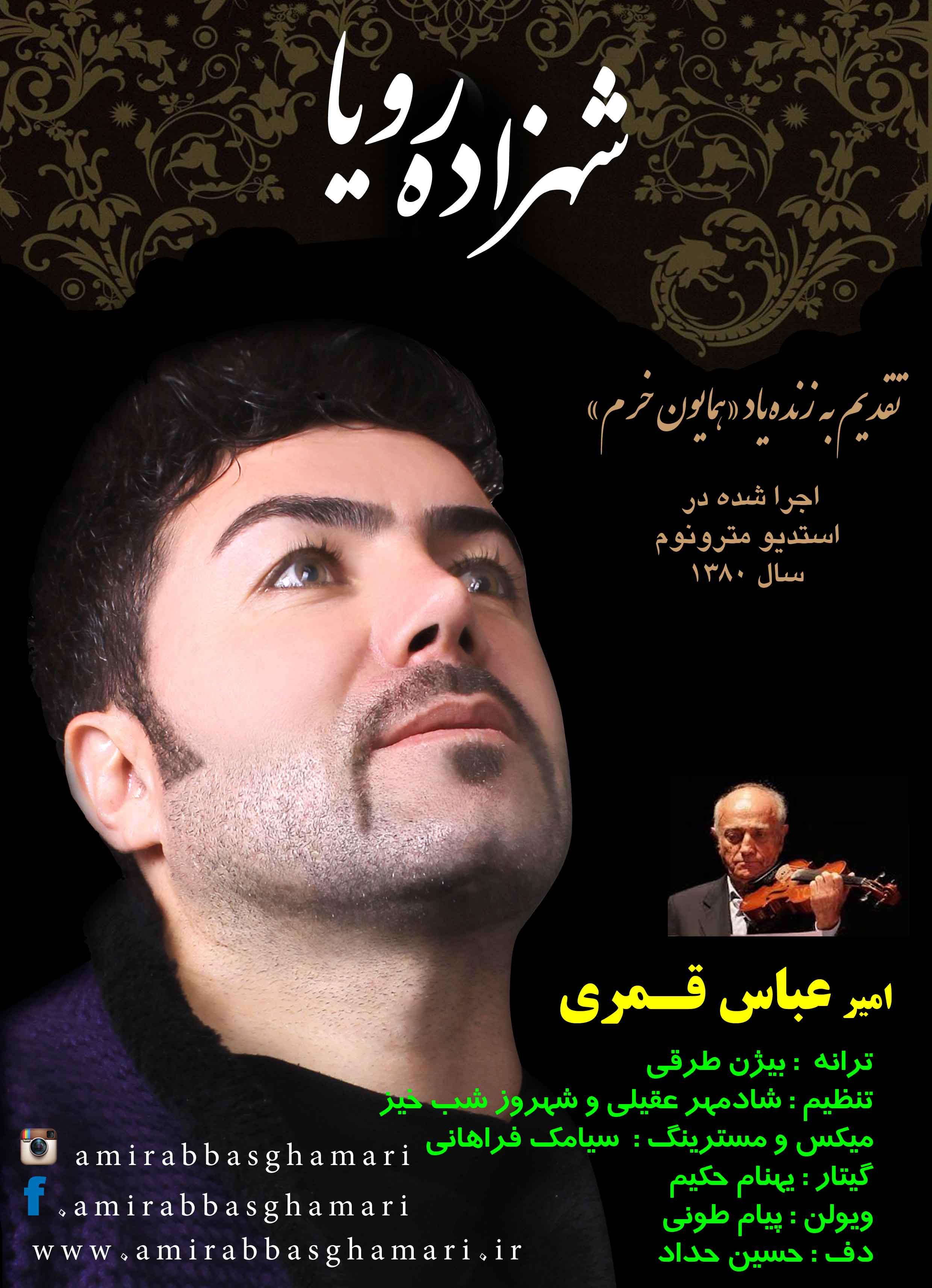 دانلود آهنگ جدید عباس قمري به نام رويا