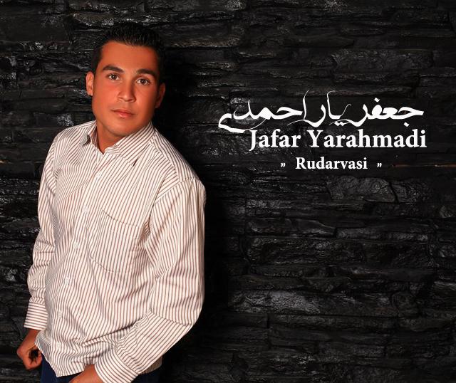 آهنگ جعفر به نام کلیدم Jafar Yarahmadi