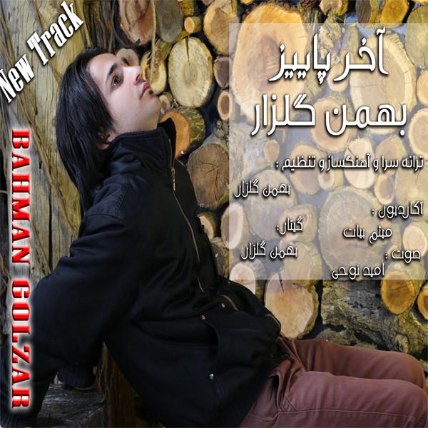 دانلود آهنگ جدید بهمن گلزار به نام آخر پاییز