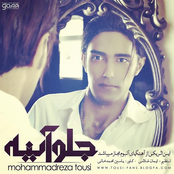 دانلود آهنگ جدید محمد رضا طوسی به نام جلوی آینه