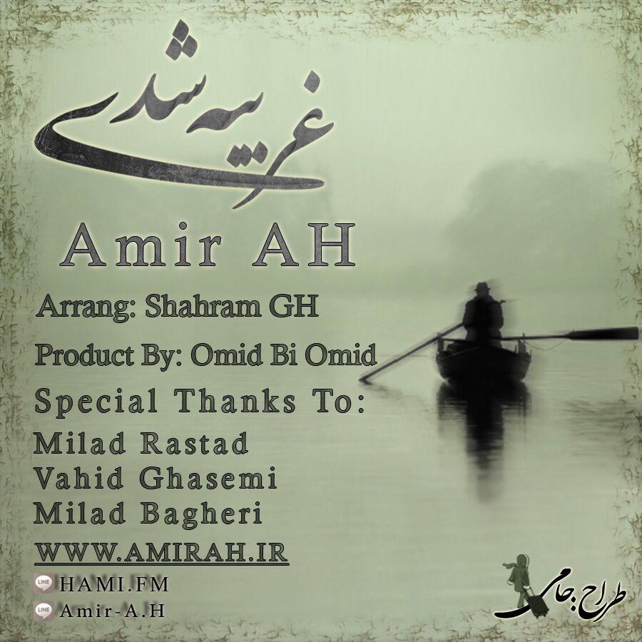 دانلود آهنگ جدید Amir A.H به نام غریبه شدی