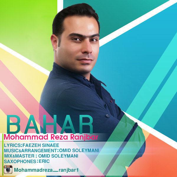 دانلود آهنگ جدید محمدرضا رنجبر به نام بهار
