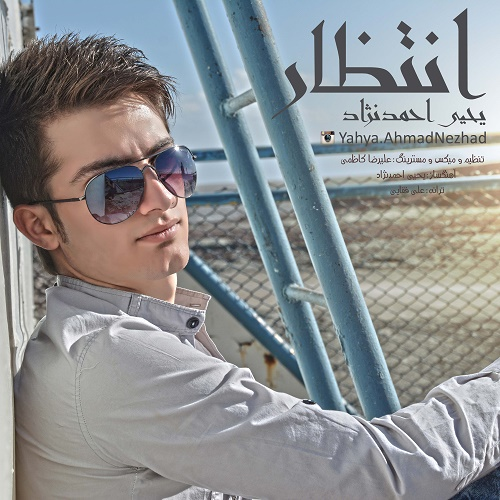 دانلود آهنگ جدید یحیی احمدنژاد به نام انتظار