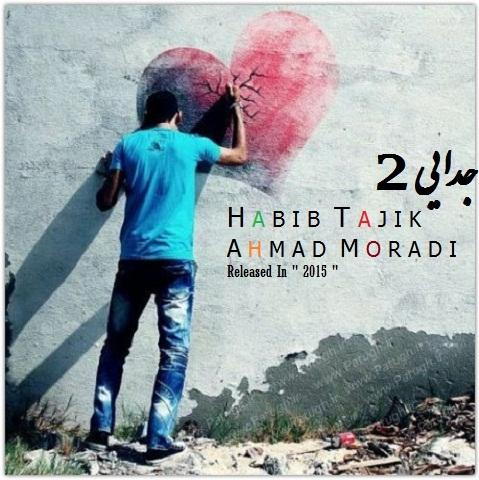 دانلود آهنگ جدید حبیب تاجیک و احمد مرادی به نام جدایی 2
