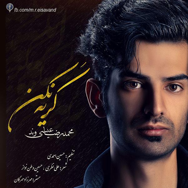 دانلود آهنگ جدید محمدرضا عيسي وند به نام گريه نکن