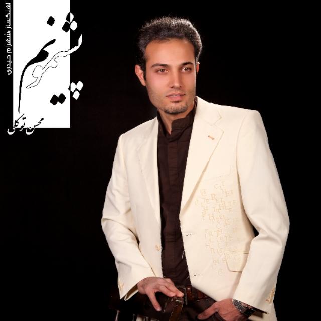 دانلود آهنگ جدید محسن تقوایی به نام پشیمونم