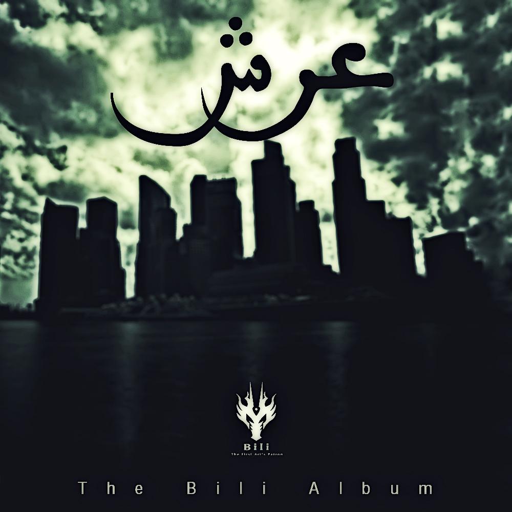 دانلود آلبوم جدید The Bili به نام عرش