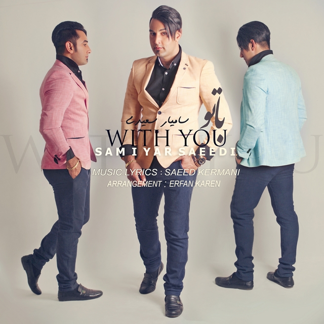 دانلود آهنگ جدید سامیار سعیدی به نام باتو